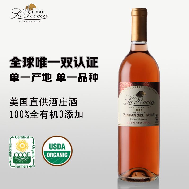 zinfandel rose 2007玫瑰金 完全有机桃红酒
